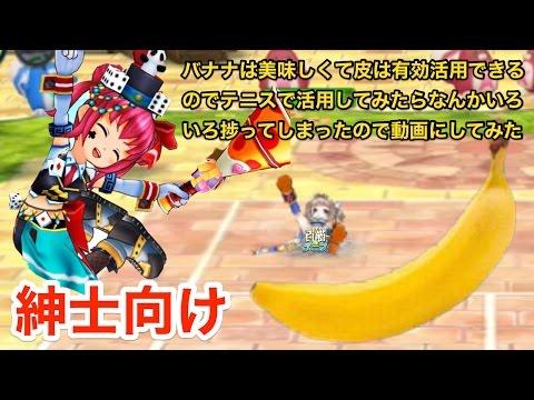 【白猫テニス】バナナは最強のSS(確信)【パンツ】