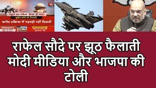 Modi Media And BJP Leader Along With Lies Of Amit Shah Spreading Fake News About Rafale Deal