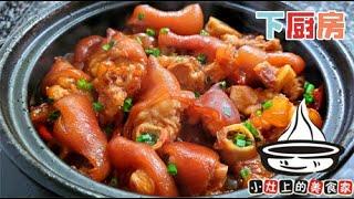【下廚房】 这才是猪脚最好吃的家常做法,肥而不腻Q弹软烂,出锅连汁都不剩   小灶上的美食家
