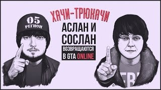 ХАЧИ-ТРЮКАЧИ в GTA Online [Мэддисон и Хованский]