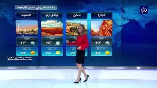 النشرة الجوية الأردنية من رؤيا 29-10-2019 | Jordan Weather