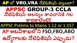 APPSC Latest News Today   AP VRO VRA Notification Updates   APPSC GROUP-3 CCLA Notification