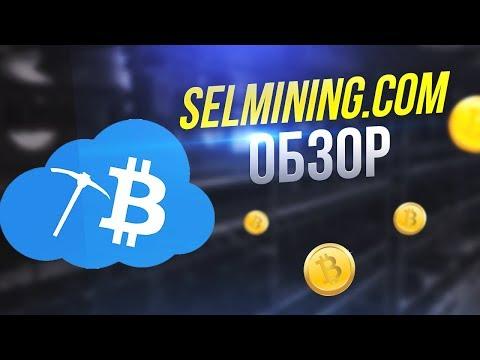 Зарабатывай криптовалюту Bitcoin на новом облачном майнинге Selmining.com