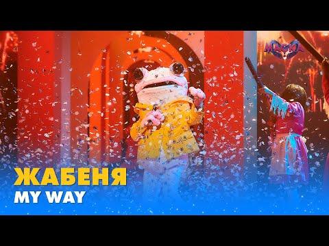 ЖАБЕНЯ. «MY WAY» | «МАСКА» | ВИПУСК 3. СЕЗОН 1