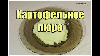 Картофельное пюре   Mashed potatoes   Видео Рецепт