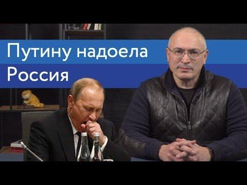 Путину надоела Россия