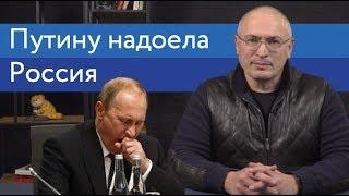 Путину надоела Россия | Пресс-конференция Путина 2019 | 16+