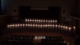 2018 09 08尾北看護専門学校.看学祭.戴帽式21分