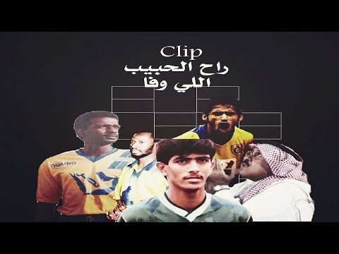 كليب نصرآوي حزين - راح الحبيب اللي وفا ! HD