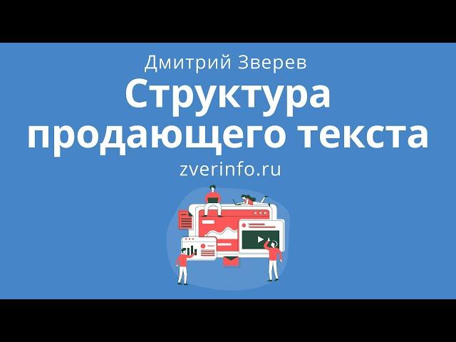 Структура продающего текста в онлайн-проекте
