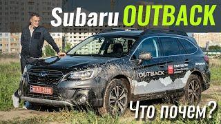 Subaru Outback 2020. Чем лучше Forester?