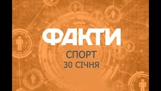 Факты ICTV. Спорт (30.01.2019)