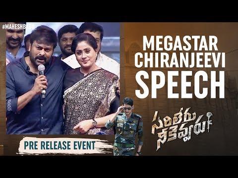 Megastar Chiranjeevi Speech | Sarileru Neekevvaru Mega Super Event | Mahesh Babu | Vijayashanti