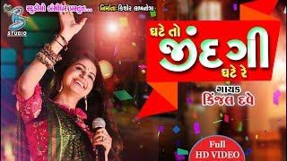 Ghate To Zindagi Ghate Re Kinjal Dave New Songs By Kinjal Dave 2019