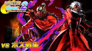 【TASさんの休日】 CAPCOM VS. SNK 2【vsボス戦集】