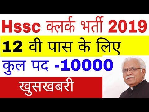 Hssc clerk Vacancy 2019 || Hssc clerk bharti 2019 || Hssc jobs 2019