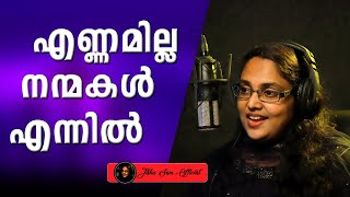 Super Hit Christian Devotional Song ENNAMILLA NANMAKAL ENNIL /Renjith Christy/Jisha Sam Official