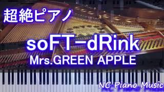 【超絶ピアノ】 「soFT-dRink」 Mrs.GREEN APPLE 【フル full】