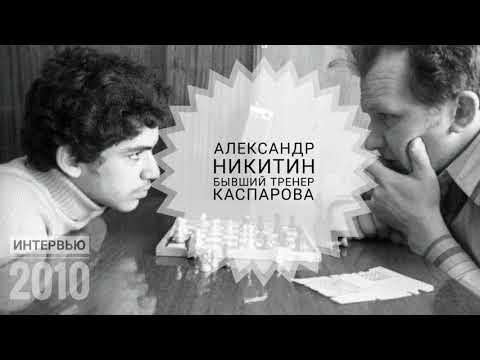 """Александр Никитин: """"Поставьте рядом с Каспаровым по интеллекту кого-то из нынешних..."""""""