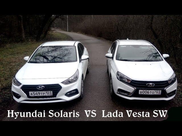 Lada Vesta SW vs Hyundai Solaris 2017  обзор от реальных владельцев