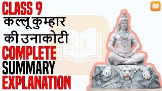 Kallu Kumhar Ki Unakoti ( कल्लू कुम्हार की उनाकोटी ) | Class 9 | Complete Summary Explanation