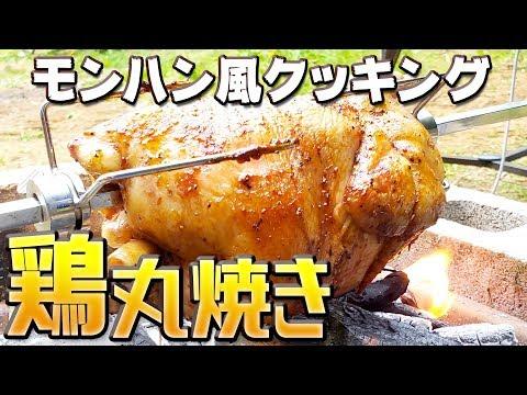 【モンハン飯】夢の回転焼き👍🏻電動丸焼き機で肉汁たっぷりジューシーに焼けた鶏肉にかぶりつく