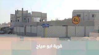 قرية ابو صياح