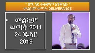 """"""" ሆዳ ላይ ተቀምጦ አየዋለሁ """" መልካም ወጣት DELIVERANCE 20 ጁላይ 2019"""