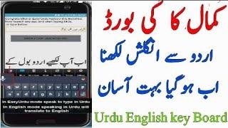How To Use Easy Urdu KeyBoard For Andorid Urdu Hindi video 2018