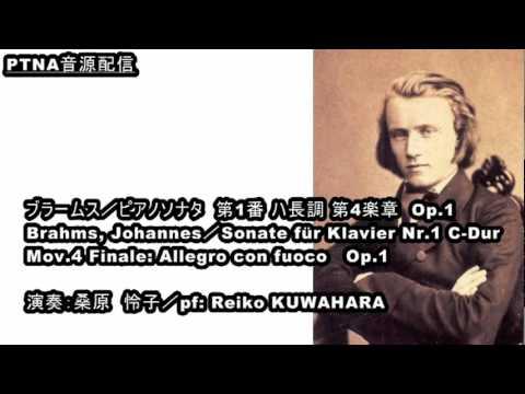 ブラームス/ピアノソナタ 第1番 ハ長調 第4楽章,Op.1/演奏:桑原怜子