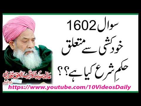 1602 Khud Kushi Sucide say Mutalliq Shariyat ka Kya Hukum hay, Allama Syed Shah Turab ul Haq Qadri