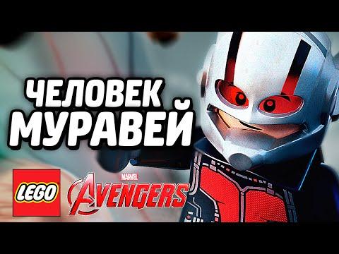 LEGO Marvels Avengers Прохождение - ЧЕЛОВЕК-МУРАВЕЙ