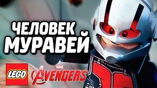 LEGO Marvel's Avengers Прохождение - ЧЕЛОВЕК-МУРАВЕЙ