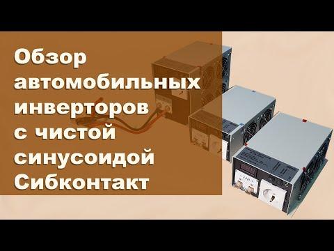 Обзор инверторов с чистой синусоидой Сибконтакт
