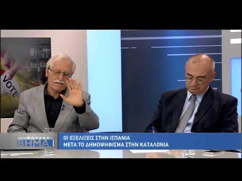 Συζήτηση για τις εξελίξεις στην Ισπανία μετά το δημοψήφισμα στην Καταλονία (12/10/2017)