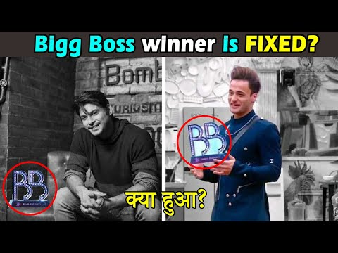 बिग बॉस विजेता क्या पहले से ही फिक्स्ड हैं । Bigg Boss Winner Already Been Fixed?