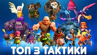 3 ТОП ТАКТИКИ ДЛЯ РАЗНОСА СОПЕРНИКА НА КВ! CLASH OF CLANS