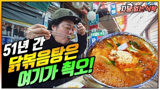 [서울 종로] 50년 전통 닭볶음탕 역대급 맛집(Spi…