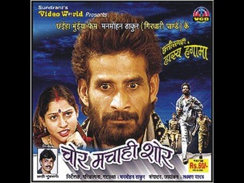 Chor Machahi Shor (Chor Machaye Shor) - Manmohan Thakur - Comedy Chhattisgarhi Movie - Part 1 Of 2