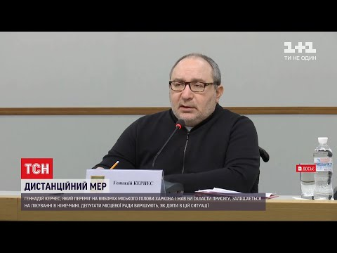 ТСН: Мера чекають, але регламент змінили – харківські депутати обрали головуючого для наступної сесії