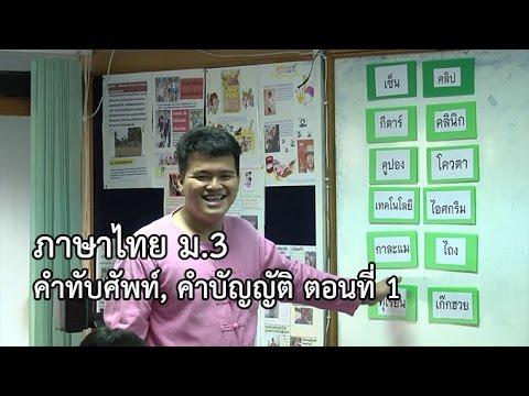 ภาษาไทย ม.3 คำทับศัพท์, คำบัญญัติ ตอน 1 ครูอุรุพงษ์ บุญญาผลา