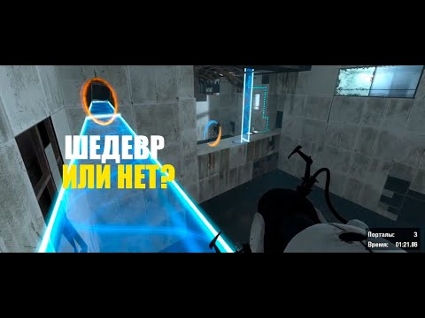 ИгроОбзор Portal 2 | Обзор игры Portal 2