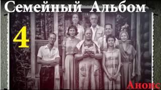 Семейный Альбом 4 Серия.Анонс
