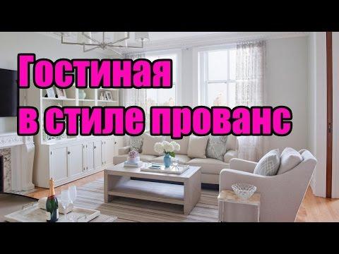 Гостиная в стиле прованс | ДОМ ДИЗАЙН ИНТЕРЬЕР