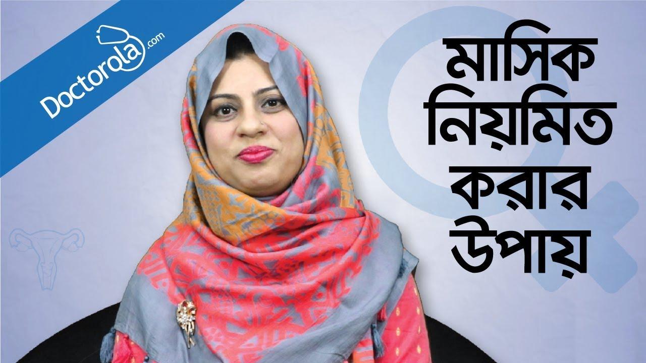মাসিক নিয়মিত করার উপায় - irregular periods treatment - মাসিকের সমস্যা ও সমাধান -Health Tips Bangla