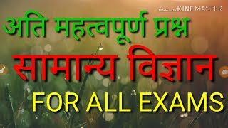 GENRAL SCIENCE MOST IMPORTANT FOR EVERY EXAM DONT MISS