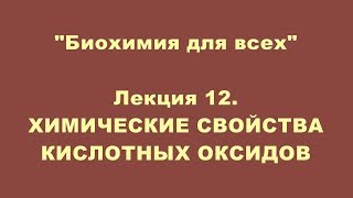 БИОХИМИЯ. Лекция 12. ХИМИЧЕСКИЕ СВОЙСТВА КИСЛОТНЫХ ОКСИДОВ