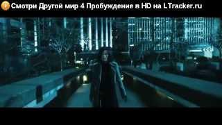 Смотреть онлайн Другой мир: Пробуждение 2012 в HD