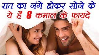 8 reasons to Sleep naked, बिना कपड़ों के सोने के फायदे | Health benefits of sleeping naked | Boldsky