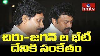 చిరు,జగన్ ల భేటీ దేనికి సంకేతం ?   MegaStar Chiranjeevi Meets CM Jagan   hmtv Telugu News